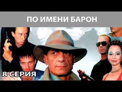 """По имени """"Барон"""". Сериал. Серия 8 из 12. Феникс Кино. Криминальная драма"""