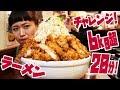 【大食い】【ノーカット】過酷!20分以内で 6kg超ラーメン!表裏メガ盛り食べ切れるのか!? 【ロシ