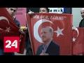 В Стамбуле на консульство Нидерландов водрузили турецкий флаг mp3