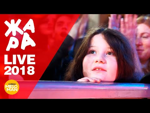 BURITO - Штрихи  (ЖАРА в Вегасе, Live 2018)