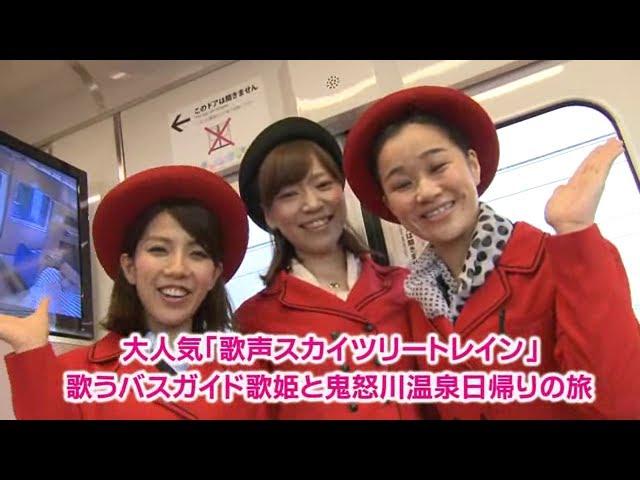 大人気「歌声スカイツリートレイン」 歌うバスガイド歌姫と鬼怒川温泉日帰りの旅