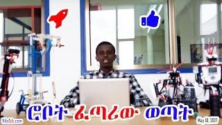 ሳሙኤል መርጋ ሮቦት ፈጣሪው ወጣት - Robotics interview with Samuel Merga - VOA
