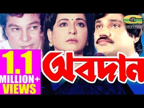 Obodan | Full Movie | Shabana | Jasim | Jafar Iqbal | Nasrin | Golam Mostafa | Dildar