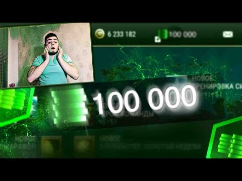 HOW TO GET FREE FIFA POINTS FIFA 17 MOBILE / ВЗЛОМ FIFA MOBILE ПОИНТСОВ