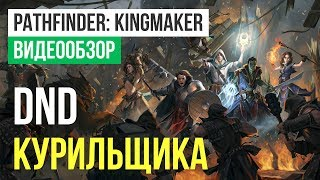 Обзор игры Pathfinder: Kingmaker