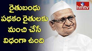 Anna Hazare Face to Face over Telangana Rythu Bandhu Scheme  | hmtv