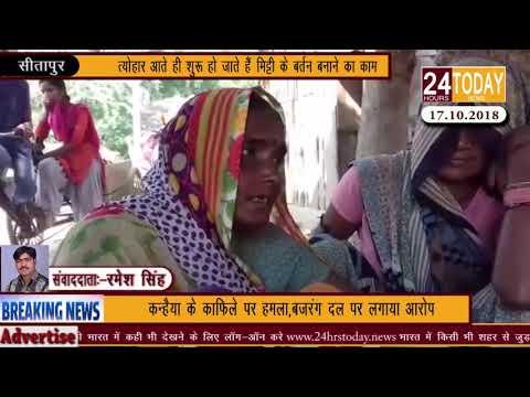 24hrstoday Breaking News :-शुरू हुआ  मिट्टी के बर्तन बनाने का काम Report by Ramesh Singh