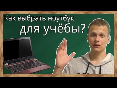 Как выбрать компьютер (ноутбук) для учебы в ВУЗе (университете, институте, колледже).