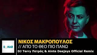 Νίκος Μακρόπουλος-Απο το θεό πιό πάνω - Dj Terry Petras & Ainte Deejays official remix