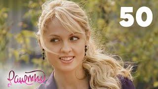 2 серия - савченко заинтересовывает предложение лариной, но романовский и скачать торрент ранетки 2 сезон