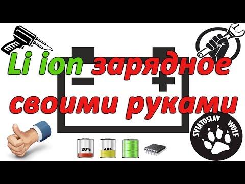 Как заряжать аккумулятор Li ion зарядное своими руками