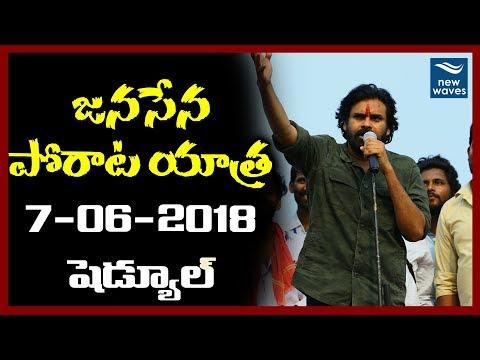 పవన్ పోరాట యాత్ర షెడ్యూల్ Pawan Kalyan Janasena Porata Yatra 7th June 2018 Schedule | New Waves