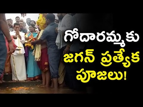 YS Jagan Mohan Reddy Worships River Godavari | AP Political Updates | YRSCP News | Mana Aksharam