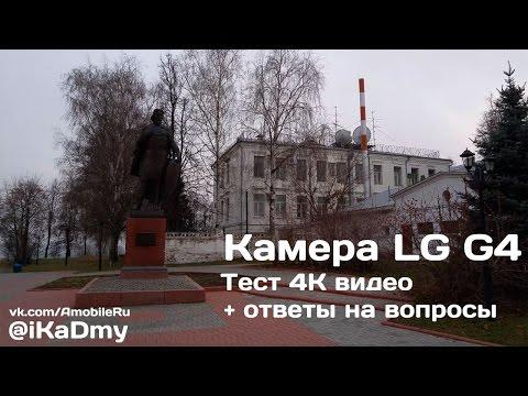Камера LG G4: Тест 4K видео + ответы на вопросы!