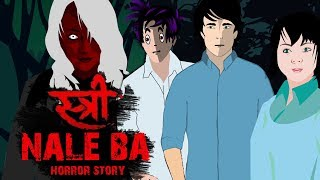 Stree | True Nale Ba Horror Stories Animated |TAF|