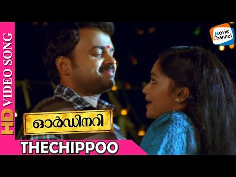 Aatunottoru... | Ordinary | Malayalam Movie Song | Kunjako Boban_Srintha...