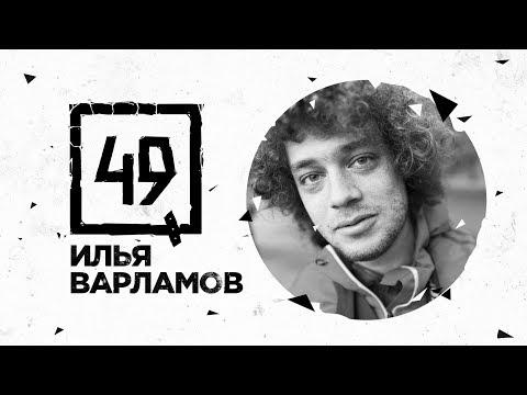 49 ВОПРОСОВ — ИЛЬЯ ВАРЛАМОВ