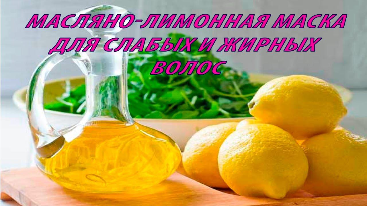 Все о лимонной маске для волос
