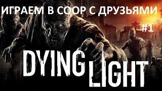 Прохождения игры dying light 2014