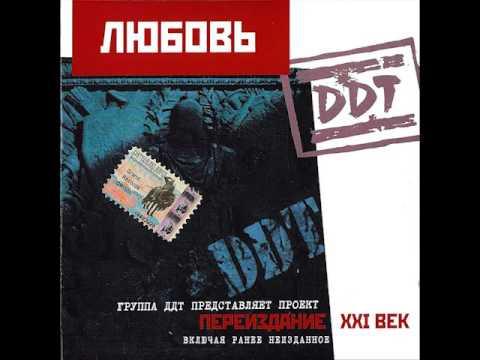 ДДТ, Юрий Шевчук - Железнодорожник