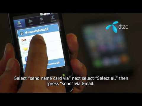 การนำเบอร์จากมือถือ Android 2.0 ลง iPhone 5