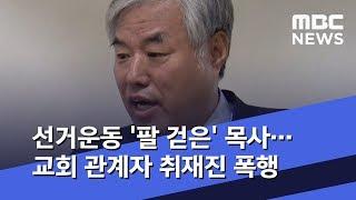 선거운동 '팔 걷은' 목사…교회 관계자 취재진 폭행 (2019.05.20/뉴스데스크/MBC)