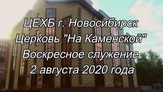 Воскресное Богослужение Церкви на Каменской 2.08.2020