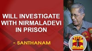 Will Investigate with Nirmaladevi in Prison - Santhanam | Thanthi TV