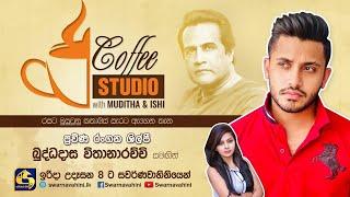 COFFEE STUDIO WITH MUDITHA AND ISHI II 2021-06-13