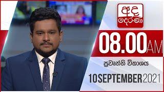 LIVE????8.00 AM HOURLY NEWS | 2021.09.10