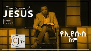 Apostle Tamrat Tarekegn - The Name of Jesus | Teaching | CJ TV