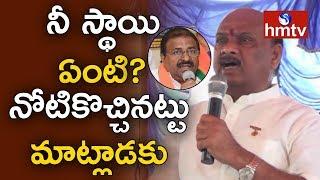 TDP Minister Ayyanna Patrudu Angry On BJP MLC Somu Veerraju | Isukapalli | Pithapuram | hmtv News
