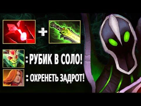РУБИК ЗАВОЗИТ В СОЛО В ДОТА 2 - MID RUBICK MVP DOTA 2
