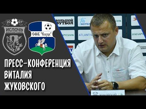 Пресс-конференция Виталия Жуковского | Ислочь - Слуцк