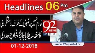 News Headlines   6:00 PM   1 Dec 2018   Headlines   92NewsHD