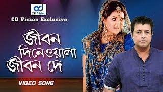 Jibon Dene Ola Jibon De | HD Movie Song | Omor Sanny & Mukti | CD Vision
