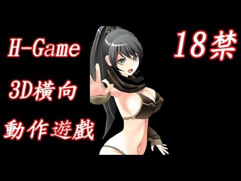 【R18】3D橫向ACT H-GAME【恭子のMAX】