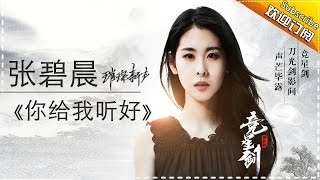 THE SINGER 2017 Zhang Bi Chen《Listen Carefully》 Ep.11 Single 20170401【Hunan TV Official 1080P】