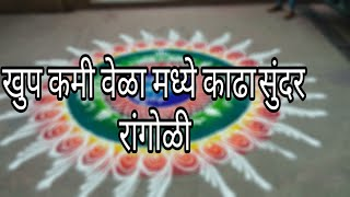 आवड रांगोळीची :- Birthday special rangoli , Traditional rangoli,