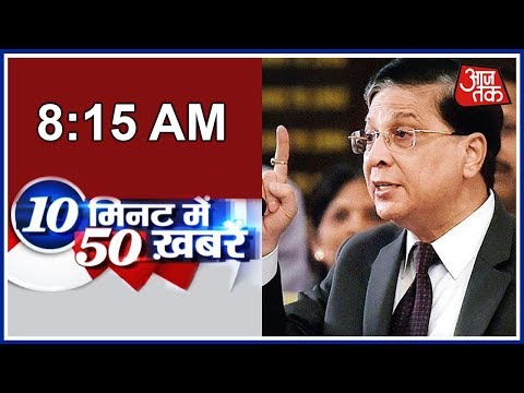 10  Minute 50 Khabrien:  CJI Dipak Misra Assures To End Supreme Court Crisis Soon