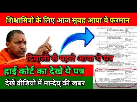 SHIKSHAMITRA High court Letter | Shikshamitra Mandey News | Shikshamitra Good News Big News