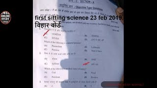 matric/ 10th science first sitting objective solution/ answer 23 feb 2019 || बिहार बोर्ड ||