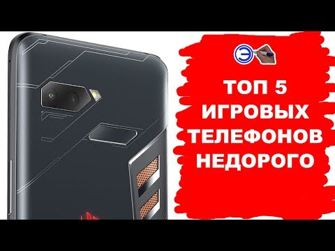 ТОП 5 ИГРОВЫХ ТЕЛЕФОНОВ НЕДОРОГО 2018-2019