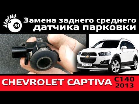 Замена датчика парковки шевроле каптива 52