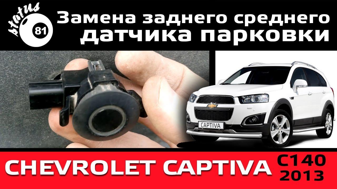 Замена датчика парковки шевроле каптива 13