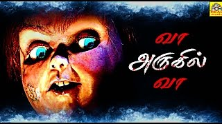 Vaa Arugil Vaa |Tamil Super Hit Horror |HD|Mega Hit Thirller Movie|KJ Jesudas Mega Hit Song