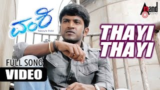 Vamshi Kannada Movie | Thayi Thayi | Puneeth Rajkumar, Nikitha | Dr.Rajkumar Hit Songs