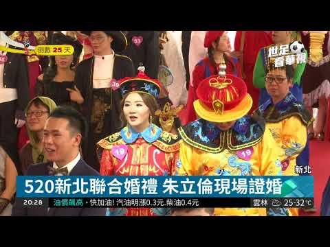 華視 0520 新北聯合婚禮 新人創意參加變裝派對