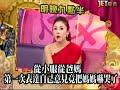 新聞挖挖哇:熟女的魅力20140220-1