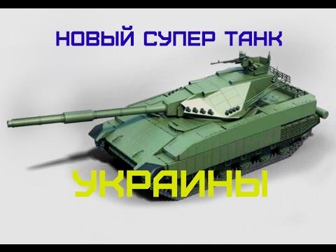 Новый СУПЕР ТАНК УКРАИНЫ!!! АРМАТА vs ТИРЕКС/ Танк ЗСУ лучший в Украине
